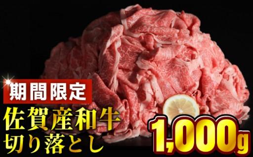 佐賀産和牛切り落とし 1000g