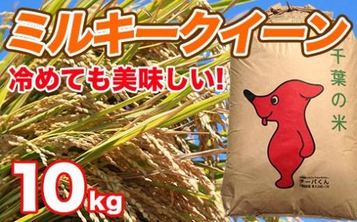 【ミルキークイーン10kg】新米受付開始!