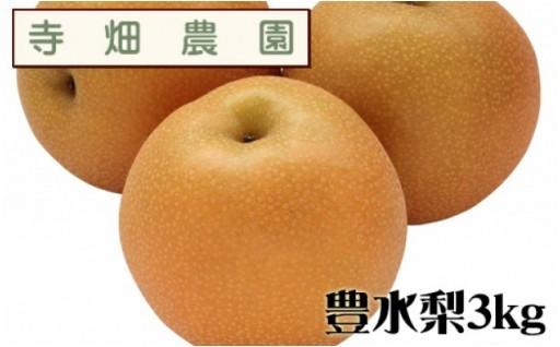 自然豊かな山陰からおいしい豊水梨をお届け!