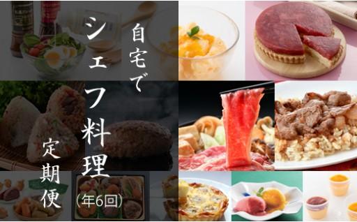 自宅でシェフ料理(冷凍) 【定期便】