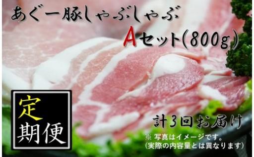 東村あぐ~豚しゃぶしゃぶA(計800g×3回)