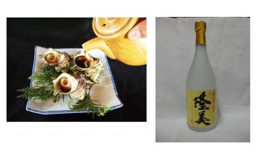 【セット商品】焼酎とサザエのつぼ焼きセット