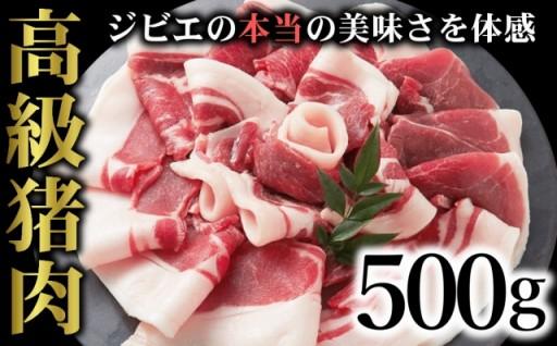 BBQにいかがですか?最高品質の猪肉スライス★