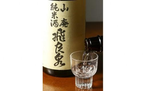 東北最古の酒蔵、飛良泉!