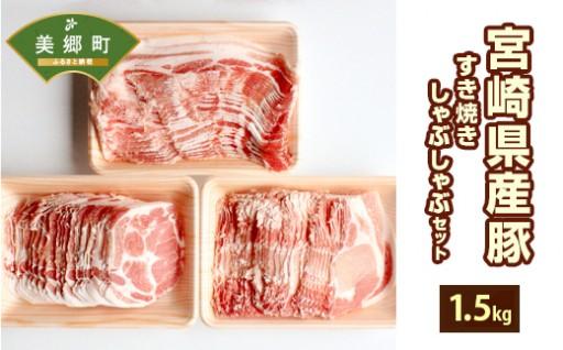宮崎県産豚すき焼き・しゃぶしゃぶセット1.5kg