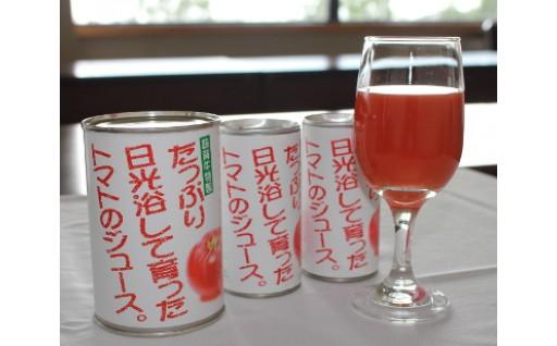 「完熟トマトジュース」。間もなく発送開始します。