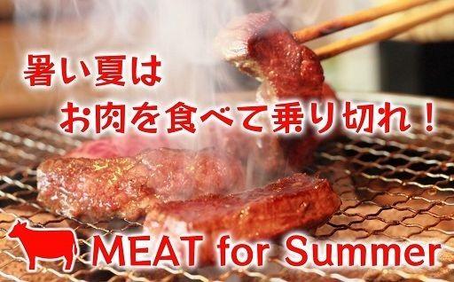 スタミナ満点!暑い夏はお肉を食べて乗り切れ!