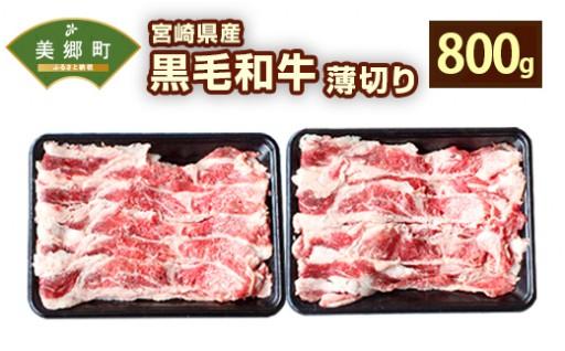宮崎県産黒毛和牛薄切り800g 和牛