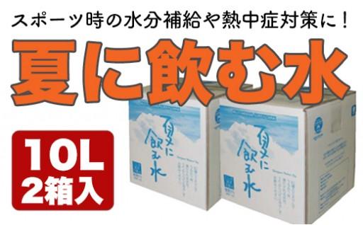 糖分ゼロの熱中症予防ウォーター 10L×2箱
