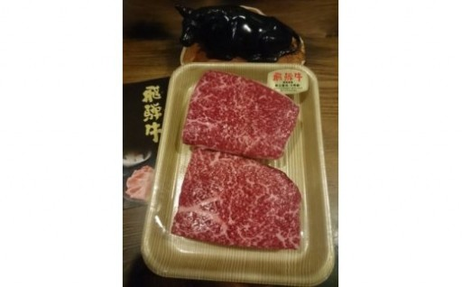 ※飛騨牛A5等級ジューシーステーキ用肉約500g