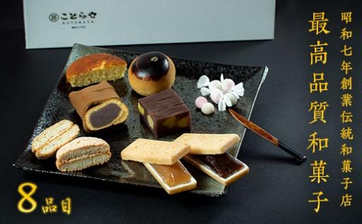 敬老の日に最高品質の和菓子をセットでどうぞ!