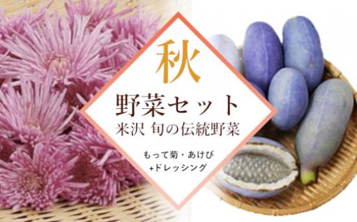 【先行受付】米沢郷土食材セット(レシピ付き)