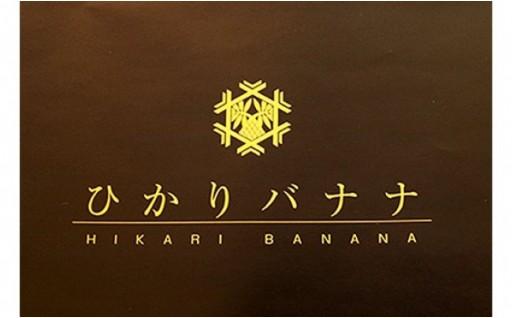 光市産完全無農薬!「奇跡のバナナ」です。
