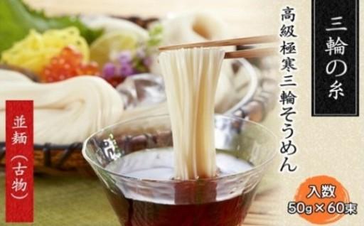 つるっとコシある乾麺 三輪の糸(並麺) 60束入
