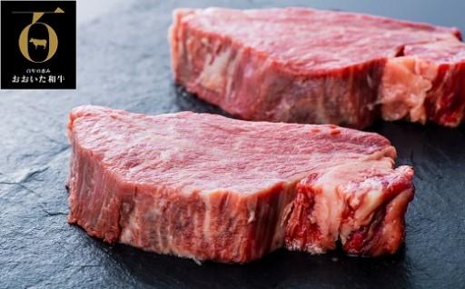 「おおいた和牛」ヒレステーキ150g×2枚
