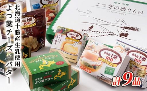 【10月発送分予約開始♪】よつ葉・チーズバター