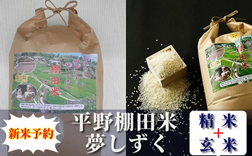 新米予約 ひらの棚田米夢しずく(精米+玄米)