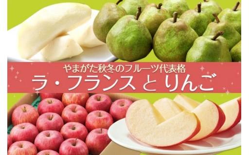 やまがた秋冬のフルーツ♪ラ・フランスとりんご