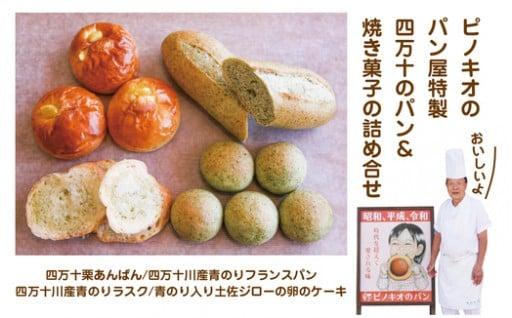 四万十のパン&焼き菓子の詰め合わせ