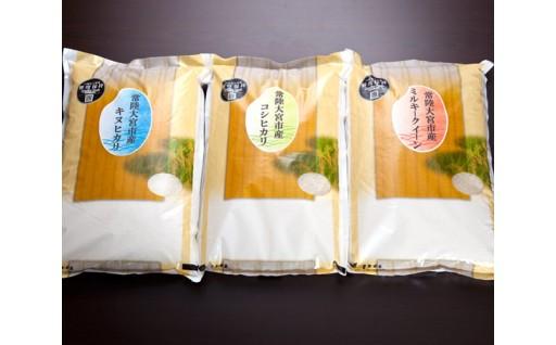 奥久慈のおいしいお米セット