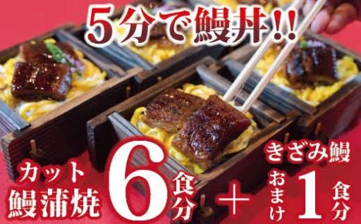 お湯ポチャ5分で鰻丼セットカット鰻65g×6人前
