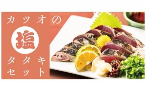 四万十・中村 伝統の味!カツオの塩タタキセット