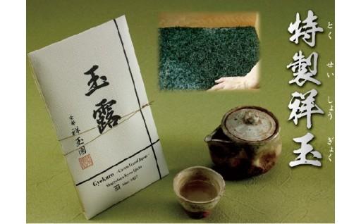 日本茶鑑定士茶師十段 小林裕 厳選「特製祥玉」