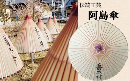 【数量限定】喬木村に伝わる職人の技 阿島傘