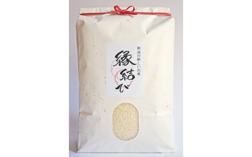 信濃川の近く、雪深い岩沢地区で育てられたお米です