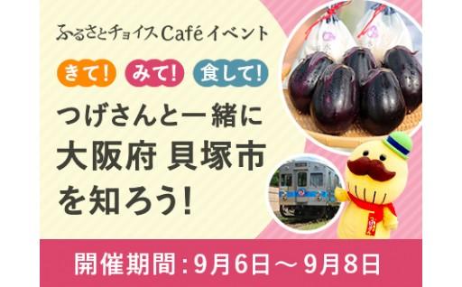 ただいま開催!貝塚市試食&交流会in東京・有楽町