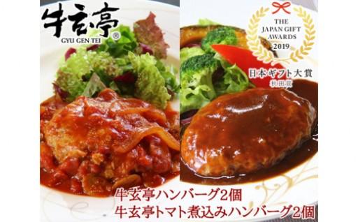 昭和30年創業「日野精肉店」の牛玄亭ハンバーグ!