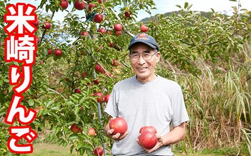 ベテラン農家の米崎りんご