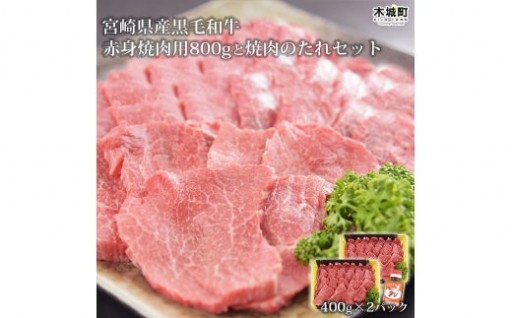 宮崎県産黒毛和牛赤身焼肉用800gとたれセット