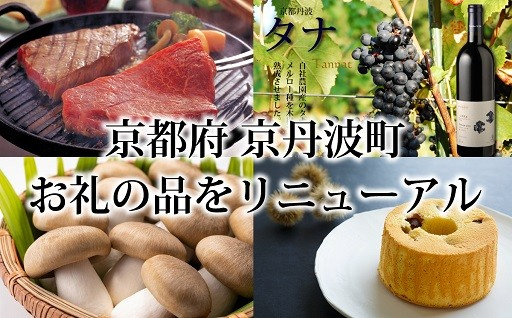 食材の宝庫・京丹波町お礼の品をリニューアル!