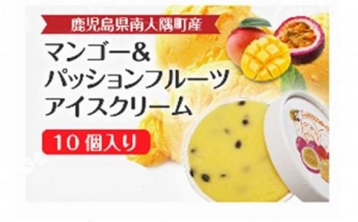 明宝マンゴー&パッションフルーツアイス10個入り