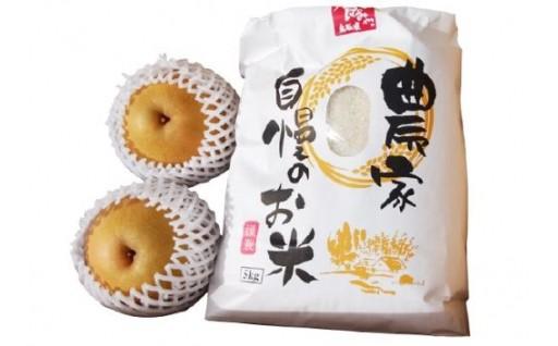 若桜町産米「ひとめぼれ」と「王秋梨」のセット