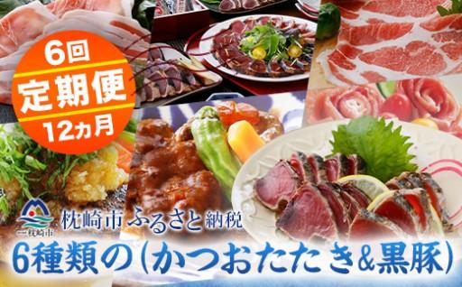 定期便6種類の(かつおたたき&黒豚)