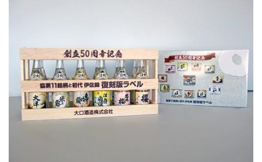 【希少!! 】大口酒造50周年 復刻ラベルセット