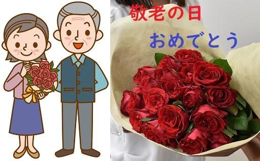 特別!緊急!限定!企画「敬老の日」にバラの花束を