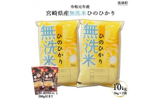 <無洗米ひのひかり10kg+もち麦200g>