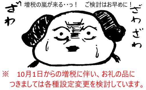 令和元年10月1日【変更の可能性有】お早めに!