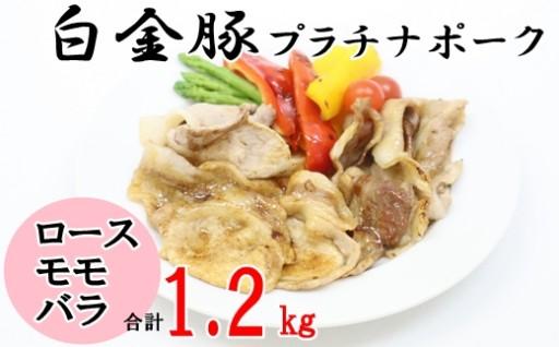 ブランドポーク「白金豚」の焼肉セット1.2㎏!