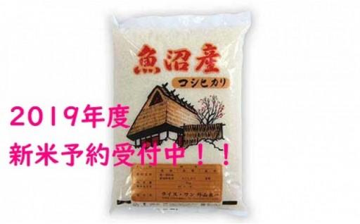 【新米予約】じっくり乾燥させた十日町産コシヒカリ