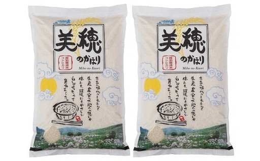 特別栽培米【美穂のかほり】