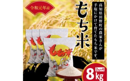 【四国一小さな町のもち米】令和元年産もち米8kg