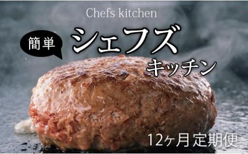 シェフズキッチン(定期便)12回