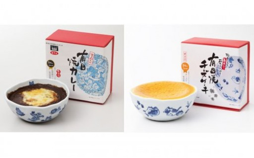 有田焼カレー&チーズケーキ (🐶柄&😺柄)