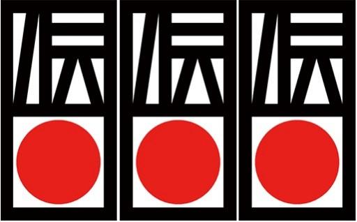 イベント情報 福岡県伝統的工芸品展2019