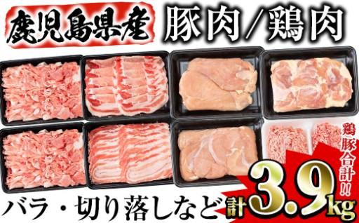 鹿児島県産曽於ポーク・県産鶏セット3.9kg!!