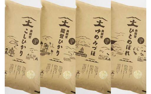 【食べ比べの定期便】奥能登産のお米4品種を毎月!
